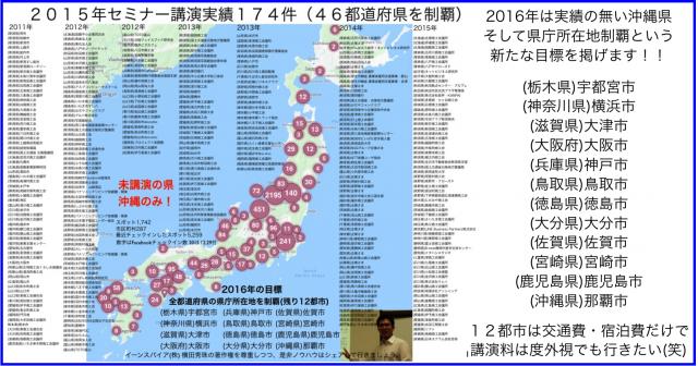 2015年セミナーお礼・講演実績36テーマ⇒46都道府県を制覇