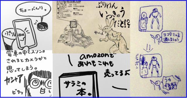 情報リテラシー論13溢れる写真と画像認識技術・長岡造形大学