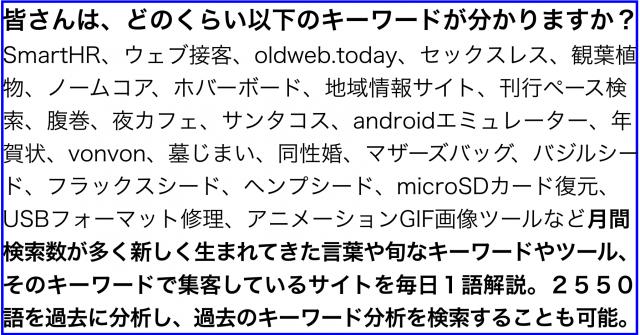 HP制作WEBコンサルに使える検索キーワード2015年12月分