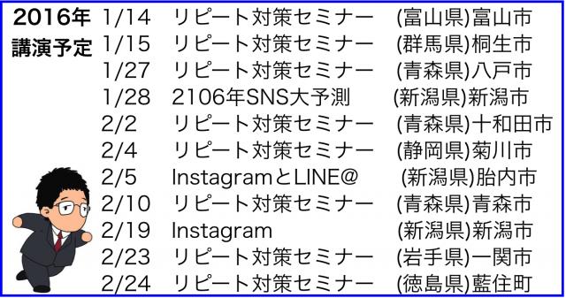 2016年1月以降の講演予定で注目セミナー(新潟県外も多数)