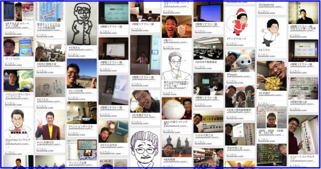2015年12月度Facebook個人の投稿いいね数ランキング20