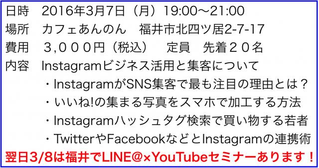 [福井市2016.3.7]Instagram(インスタグラム)活用セミナー