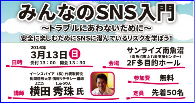 SNSで聞きたい事と知りたい事20[講演]新潟・雪国青年会議所