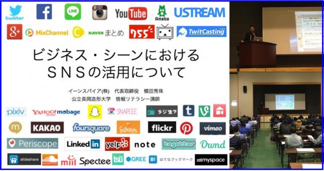 職業講話「社会人SNS活用」大阪府立南大阪高等職業技術専門校