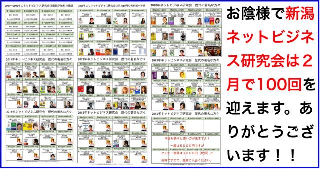 2016年2月以降の講演予定で注目セミナー(新潟県外も多数)