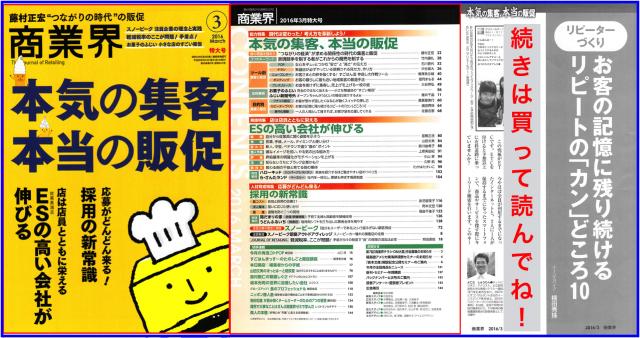 月刊「商業界」2016年03月特大号にリピートの秘訣4Pが掲載