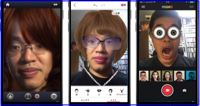 顔認識技術を使った面白いスマホアプリ3つ(動画も撮れる)