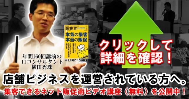 LINE@×YouTube動画:最新ネット販促術セミナーin福井・金沢・富山・東京を3月に開催【グローカル実践会】