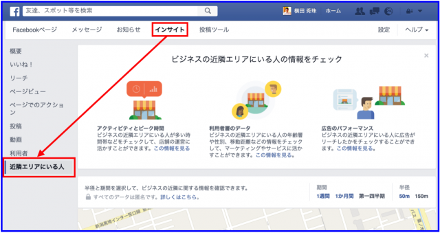 「近隣エリアにいる人」がFacebookページのインサイトで表示