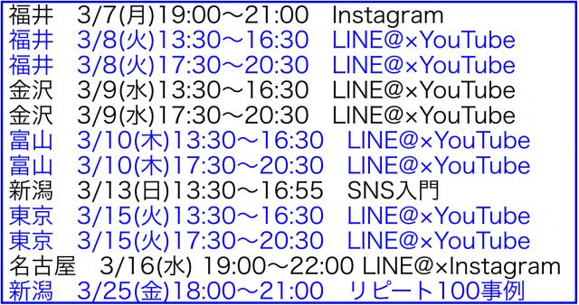 2016年3月以降の講演予定で注目セミナー(新潟県外も多数)