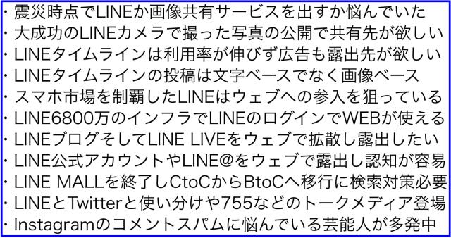 LINEがInstagramを駆逐するウェブ版のSNSで制覇する日