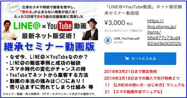 期間限定!店舗ビジネス向けLINE@×YouTubeセミナー教材