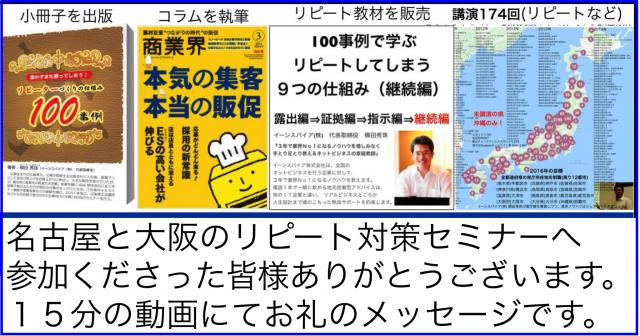 名古屋・大阪:リピート対策100事例セミナー講演講師への感想