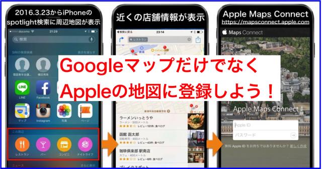 アップル地図(マップ) にApple Maps Connectで自社・店舗を登録する方法