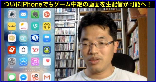Mirrativスマホアプリ,Mac経由でiPhone画面の生配信OKへ