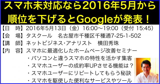 スマホに最適化したホームページ改善セミナーin名古屋(愛知)