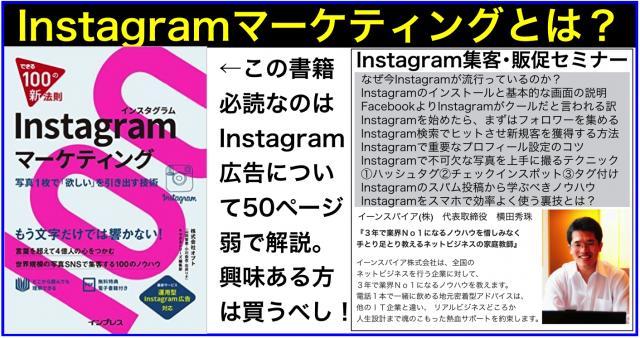 「できる100の新法則Instagramマーケティング」必読の箇所