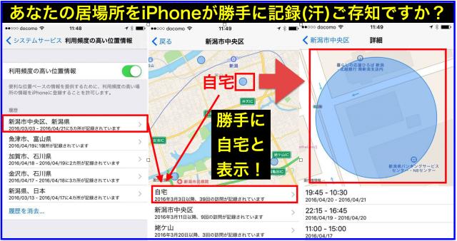 iPhone「利用頻度の高い位置情報」で地図に場所と滞在時間が表示