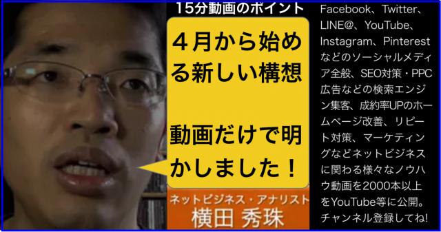2016年4月以降の講演予定で注目セミナー(新潟県外も多数)