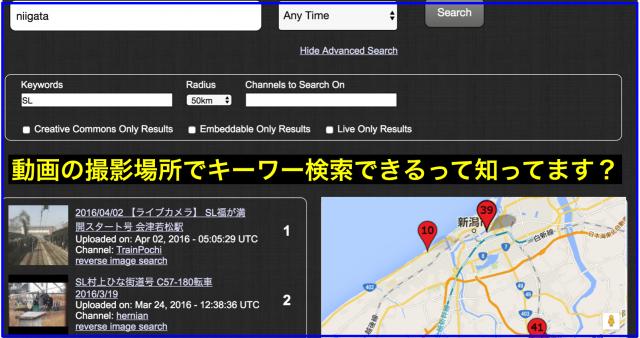 YouTube動画の撮影場所をGPSの位置情報で検索できる「Geo Search Tool」