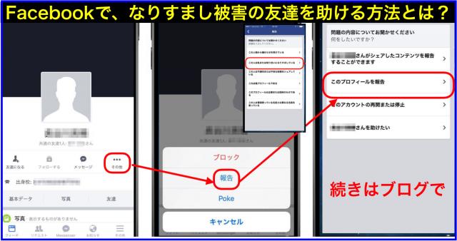 Facebookなりすまし被害の友達を助ける対策は通報と報告