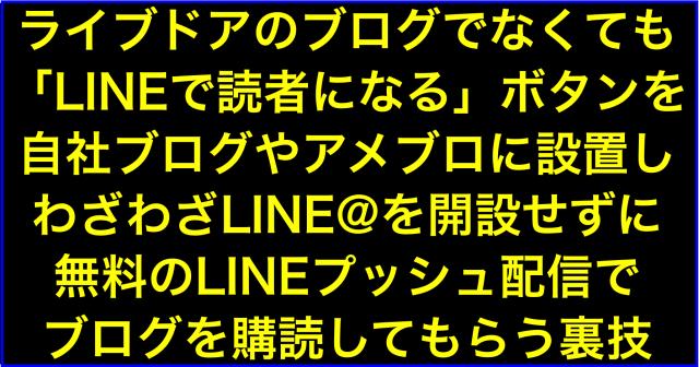 ブログ更新通知をLINE@開設せずLINEプッシュ通知する方法