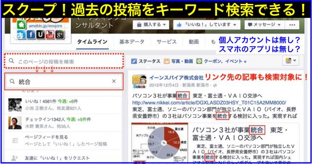 Facebookページにて過去の投稿をキーワード検索が可能へ
