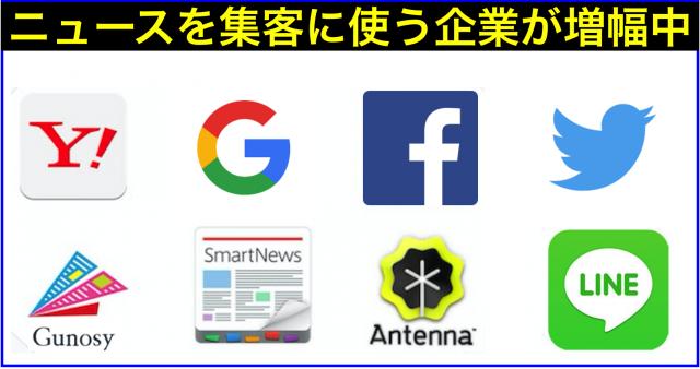 ニュースキュレーションアプリ・Webサービス記事まとめ一覧