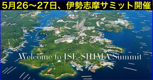 2016年(平成28年)5月から変わること:伊勢志摩サミット開催