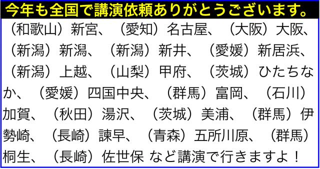 2016年5月以降の講演予定で注目セミナー(新潟県外も多数)