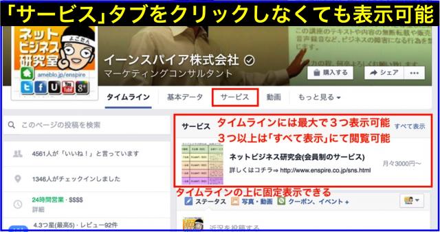 Facebookページに「サービス」をタブとタイムライン表示方法