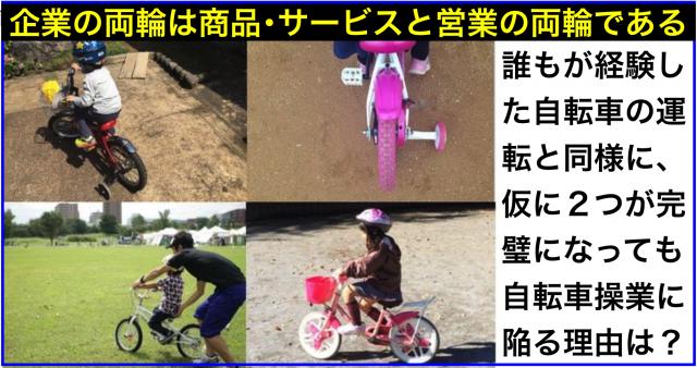 商品と営業の補助輪を2つ外しても自転車操業にならない方法