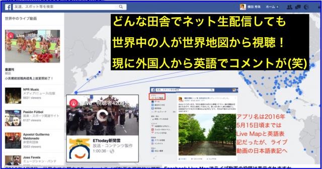 Facebookライブ配信元が世界地図に表示され視聴場所も判明
