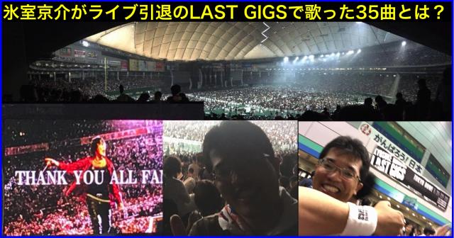 氷室京介LAST GIGS東京ドーム:セットリスト2016.5.23