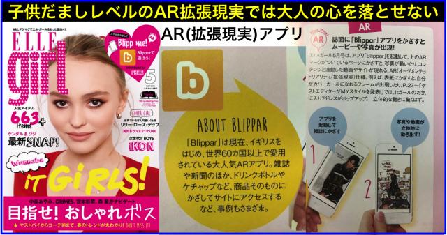 日本初1冊まるごとAR(拡張現実)女性誌エル・ガール:レビュー