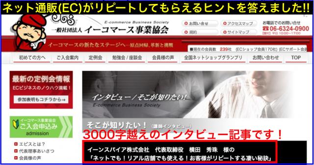 イーコマース事業協会(EBS)にリピート・インタビュー3000字