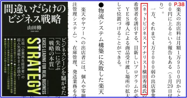 『間違いだらけのビジネス戦略』山田修:著で紹介されました