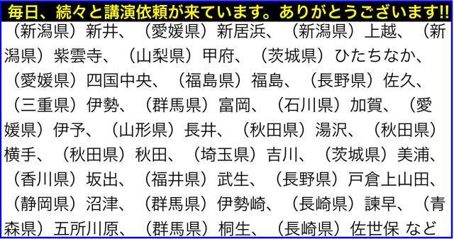 2016年6月以降の講演予定で注目セミナー(新潟県外も多数)