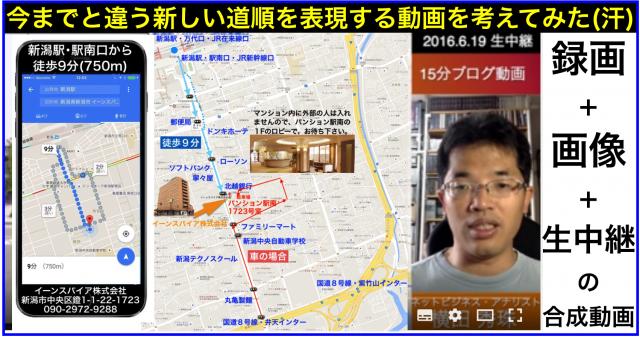 イーンスパイア株式会社へ新潟駅から徒歩の道順と車での方法