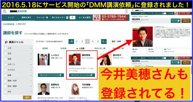 DMM.com新サービス「DMM講演依頼」に講師登録されました