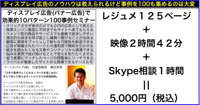 ディスプレイ広告(バナー広告)10パターン100事例セミナー