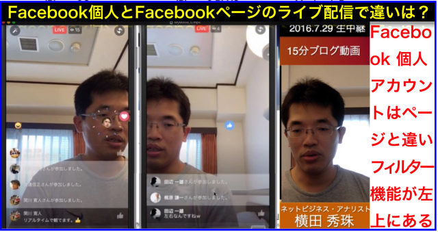 Facebookライブを個人と企業ページで同時にユースト生中継