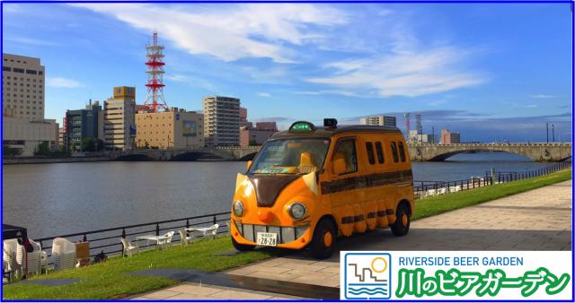川のビアガーデン&猫バス:信濃川やすらぎ堤ミズベリング新潟