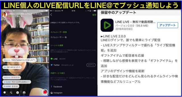 LINE LIVEが8/9より個人でも配信可能になったので速攻レビュー