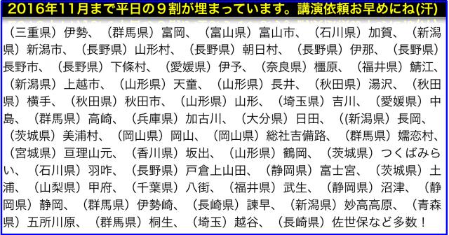2016年8月以降の講演予定で注目セミナー(新潟県外も多数)