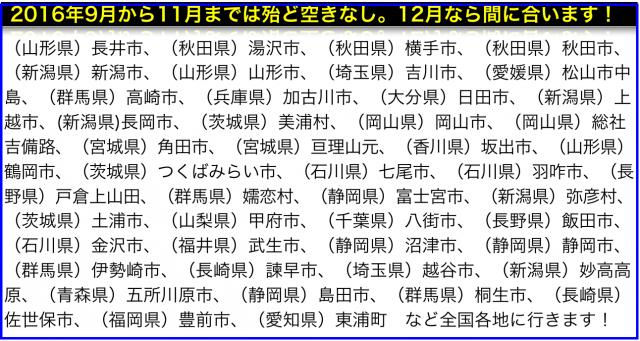 2016年9月以降の講演予定で注目セミナー(新潟県外も多数)