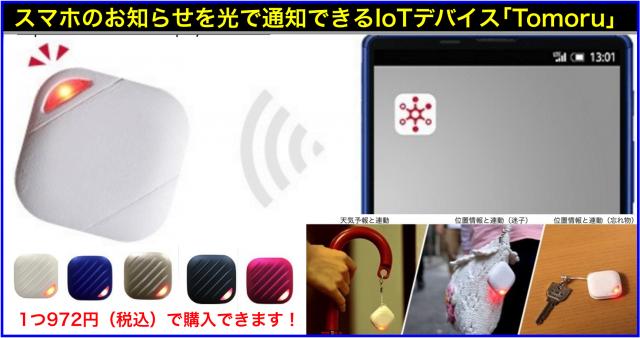 スマホのお知らせを光で通知できるIoTデバイス「Tomoru」