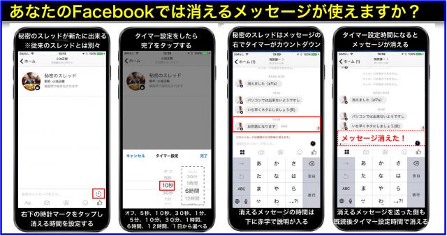 FacebookメッセンジャーがSnapChat似の消えるメッセージをテスト中?