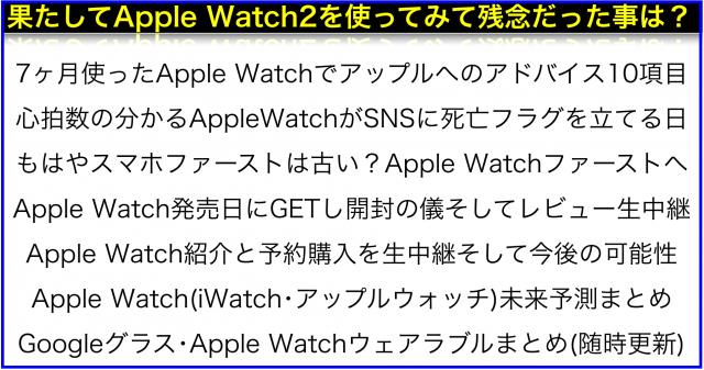 Apple Watch2が届いたので速攻でレビューしたが残念な点