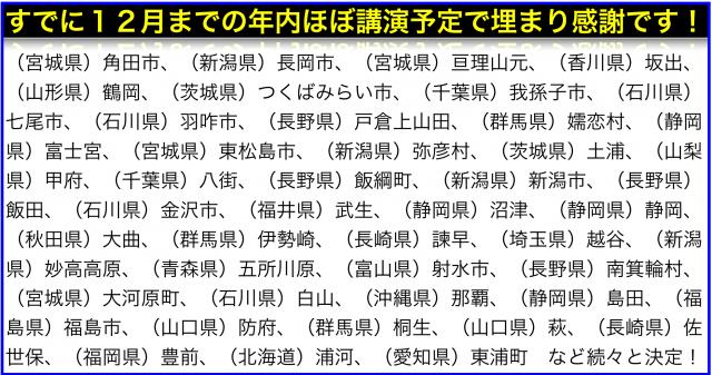 2016年10月以降の講演予定で注目セミナー(新潟県外も多数)